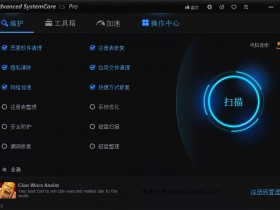 系统优化软件Advanced SystemCare Pro V7.3+最新有效激活方法