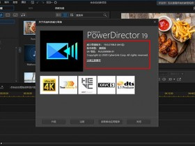 CyberLink PowerDirector 19中文破解版 v19.0.2108.0