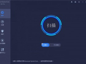 Advanced SystemCare Pro 14绿色中文破解版