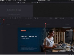 DaVinci Resolve Studio 17 v17.0b1中文破解版
